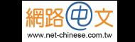 net-chinese_logo
